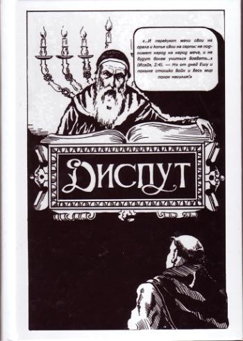"""Edició en rus de """"La Disputa de Nakhmanides"""" Font: www.chamad.org"""